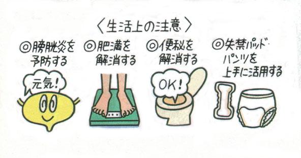 尿漏れに生活上の注意